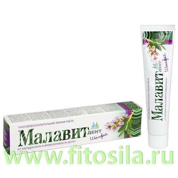 Малавит Дент зубная паста Шалфей, 75 г