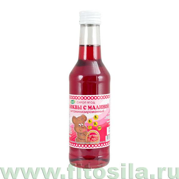 Сироп ягод клюквы с малиной витаминизированный, для детей старше 3-х лет, 250 мл (стекло)