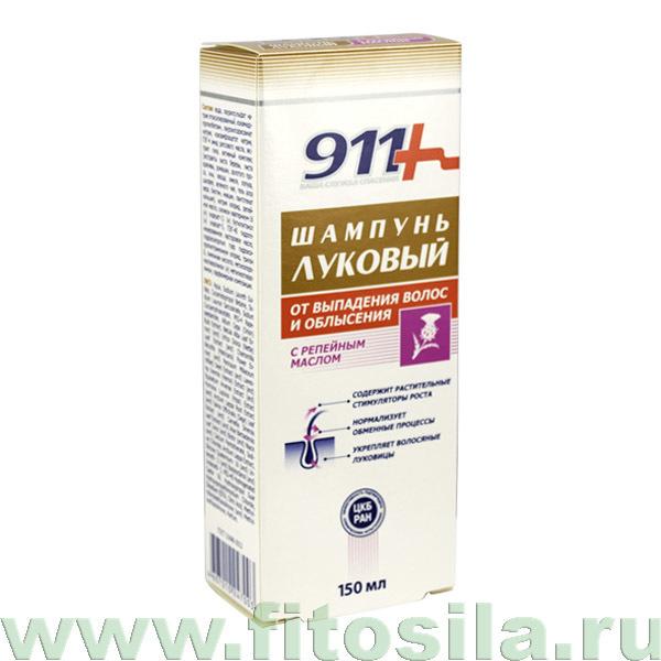 """911: """"Луковый c репейным маслом"""" шампунь от выпадения волос и облысения, 150 мл"""