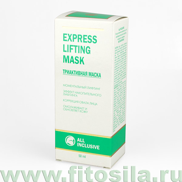 "Триактивная маска - Express lifting mask, 50 мл, ""All Inclusive"""
