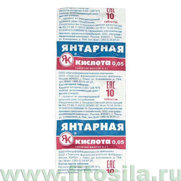 Янтарная кислота 0,05 - БАД, № 10 табл. х 0,5 г