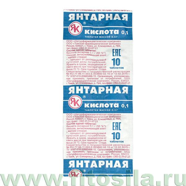 Янтарная кислота 0,1 - БАД, № 10 табл. х 0,5 г