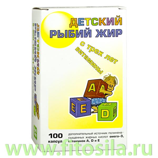 Рыбий жир детский - БАД, № 100 капсул х 0,167 г