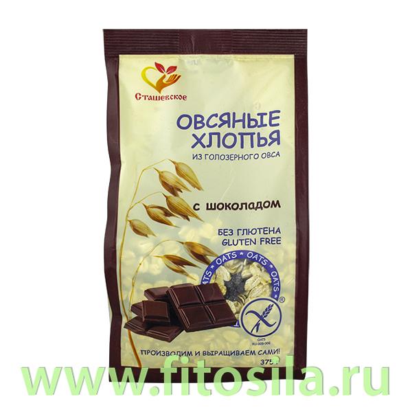 Овсяные хлопья из голозерного овса с шоколадом БЕЗ ГЛЮТЕНА, 375 г