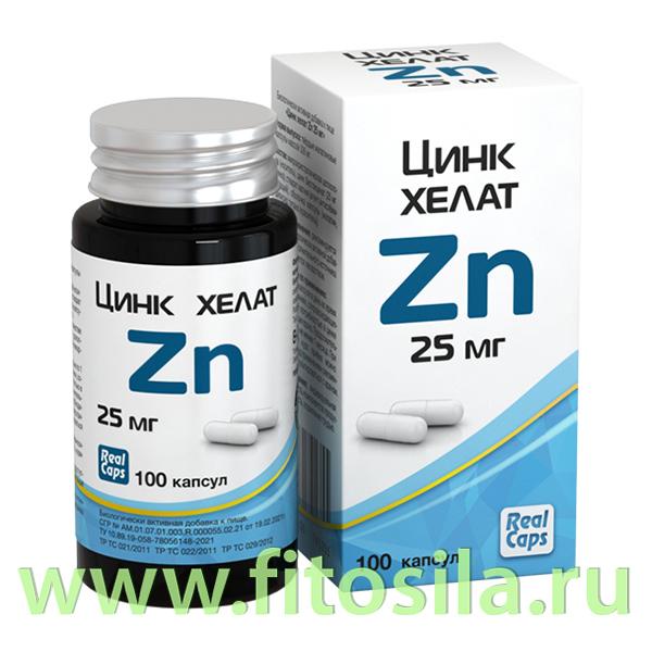 Цинк хелат Zn 25 мг №100 капс. 326мг БАД