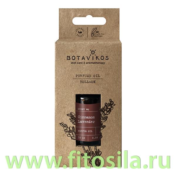 """Парфюмированное масло """"корица-лаванда"""", 10мл""""Botavikos"""""""