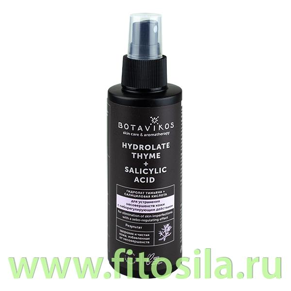 """Гидролат тимьяна + салицилов.кислота для устранения несовершенств кожи с себорегулир.действием 150мл """"Botavikos"""""""