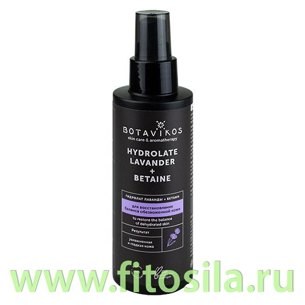 """Гидролат лаванды + бетаин для восстановления баланса обезвоженной кожи 150мл """"Botavikos"""""""