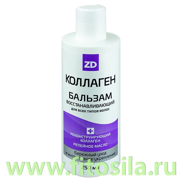 Бальзам для волос восстанавливающий КОЛЛАГЕН ZD, 250 мл.