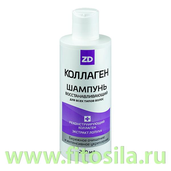 Шампунь для волос восстанавливающий КОЛЛАГЕН ZD, 250 мл.