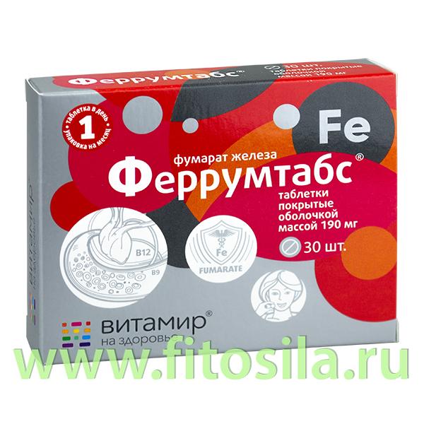 Феррумтабс таб. №30 х 190 мг БАД