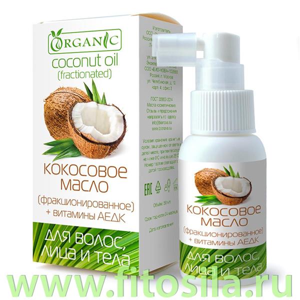 """Кокосовое масло (фракционированное) для волос, лица и тела, 50 мл, марка """"ORGANIC"""""""