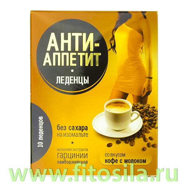 Анти-Аппетит леденцы без сахара со вкусом кофе с молоком - БАД, 10 шт. х 3,25 г