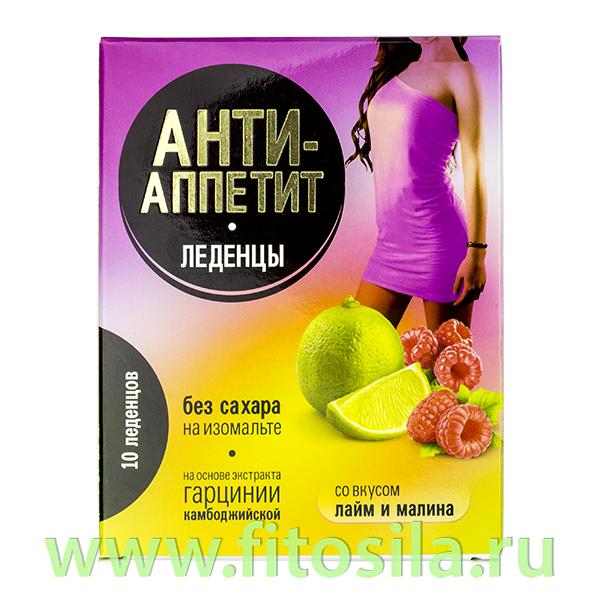 Анти-Аппетит леденцы без сахара со вкусом малина с лаймом - БАД, 10 шт. х 3,25 г